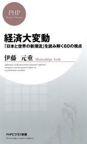 経済大変動: 「日本と世界の新潮流」を読み解く60の視点
