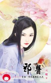 邪醫~後.宮生還傳之五: 禾馬文化紅櫻桃系列980