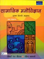 Samajik Manovigyan  Hindi Translation of Social Psychology  9 e by Baron  PDF