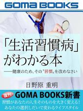 「生活習慣病」がわかる本――健康のため、その〝習慣〟を改めなさい