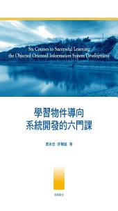 學習物件導向系統開發的六門課: Six Courses to Successful Learning the Objected Oriented Information System Development