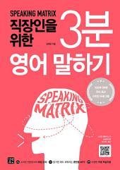 스피킹 매트릭스: 직장인을 위한 3분 영어 말하기: 과학적 3단계 영어 스피킹 훈련 프로그램
