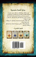 The Alchemyst  Arabic Edition  PDF