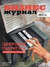 Бизнес-журнал: Выпуски 6-2015