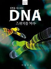 질병을 다스리는 DNA 스위치를 켜라