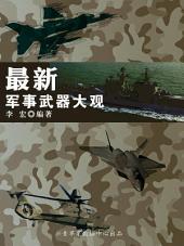 最新军事武器大观(世界军事之旅)