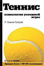 Теннис: психология успешной игры