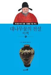 대나무꽃의 전설 -이색(역사를 바꾼 인물 인물을 키운 역사_039)