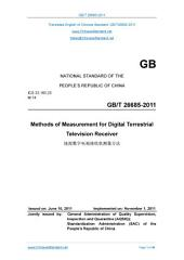 GB/T 26685-2011: Translated English PDF of Chinese Standard GB/T26685-2011: Methods of Measurement for Digital Terrestrial Television Receiver (GBT 26685-2011; GBT26685-2011).