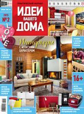 Практический журнал «Идеи Вашего Дома»: Выпуски 2-2015