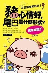豬心情好,尾巴是什麼形狀?趣味知識王: 讀品文化080