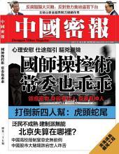 《中國密報》第35期: 國師操控術 常委也乖乖