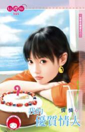 我的優質情人~偷偷在戀愛之二《限》: 禾馬文化紅櫻桃系列300