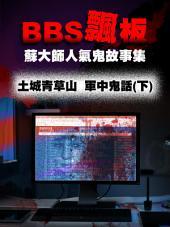 BBS飄板-蘇大師人氣鬼故事集 土城青草山 軍中鬼話(下)