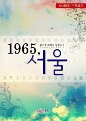 [세트] 1965, 서울 (전2권/완결)