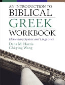 An Introduction To Biblical Greek Workbook Book PDF