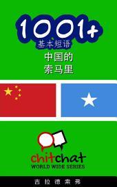1001+ 基本短语 中国的 - 索马里