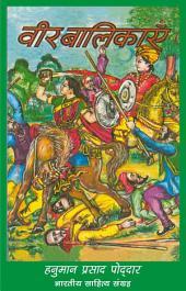 वीर बालिकाएँ (Hindi Sahitya): Veer Balikayen (Hindi Stories)