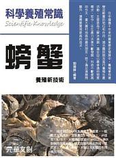 科學養殖常識--螃蟹養殖新技術