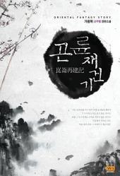 [세트] 곤륜재건기 (전6권/완결)