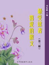 最受读者喜爱的散文(3册)(选题报告1)