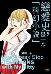 戀愛史,是一本科幻小說: 大拓文化058