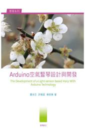 Arduino 空氣豎琴設計與開發: The Development of a Light-sensor-based Harp With Arduino Technology