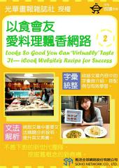 "以食會友,愛料理飄香網路2/Looks So Good You Can ""Virtually"" Taste It— iCook Website's Recipe for Success2"