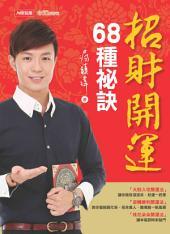 招財開運68種祕訣(最新版)