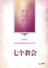 七个教会 : Seven Churches (Simplified Chinese Edition)