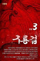구룡겁 3 완결