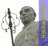 六祖法寶壇經原本(曹溪本)