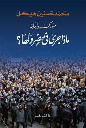 مبارك زمانه - ماذا جرى فى مصر ولها