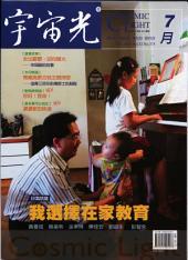 宇宙光雜誌375期: 我選擇在家教育