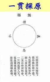 一贯探原 (北海老人 王觉一祖师)