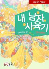 [세트] 내 남자 사육기 (무삭제판) (전2권/완결)