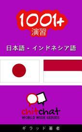 1001+演習 日本語 - インドネシア語