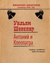 Антоний и Клеопатра: пьеса