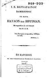 I. E. Bernardinou Saimpierrou ta kata Paulon kai Birginian
