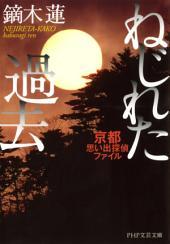 ねじれた過去: 京都思い出探偵ファイル