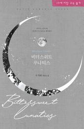 비터스위트 루나틱스 합본: 달과 별, 어둠과 빛, 열망과 광기, 그 어느 사이.