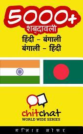 5000+ हिंदी - बंगाली बंगाली - हिंदी शब्दावली