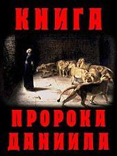 Аудиобиблия. Книга Пророка Даниила: Тридцать Четвертая Ветхого Завета и Русской Библии с Параллельными Местами и Аудио Озвучиванием