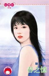 春之憶《限》: 禾馬文化紅櫻桃系列395