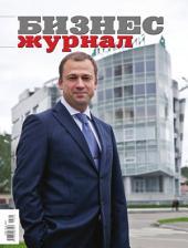Бизнес-журнал, 2011/10: Пензенская область