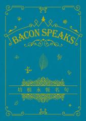Bacon Speaks 培根永恆名句 (永恆名句系列)