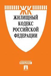 Жилищный кодекс РФ по состоянию на 01.10.2017
