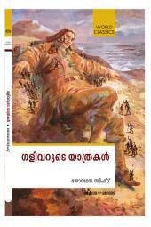 Gulivarude Yathrakal (ഗളിവറുടെ യാത്രകൾ)