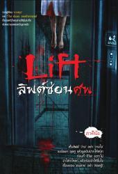 Lift ลิฟต์ซ่อนศพ