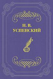 Детство Гл. И. Успенского